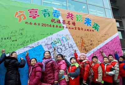 nanjing 2014_signature_wall_15-02-12