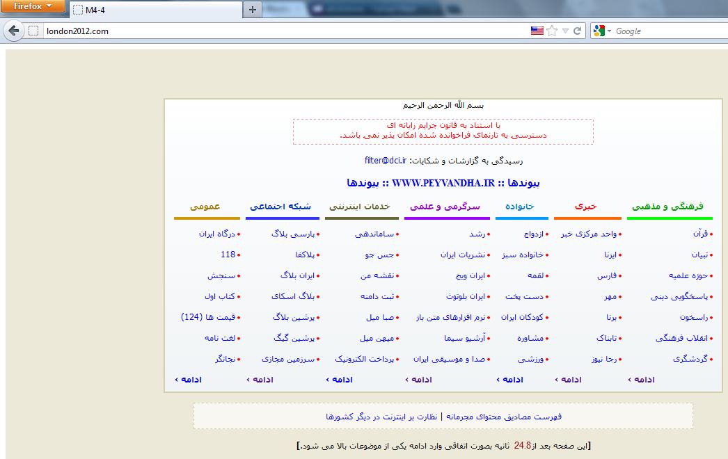 London 2012_website_blocked_in_Iran_10_Apr