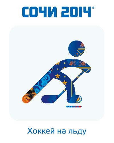 Ice hockey_pictogram