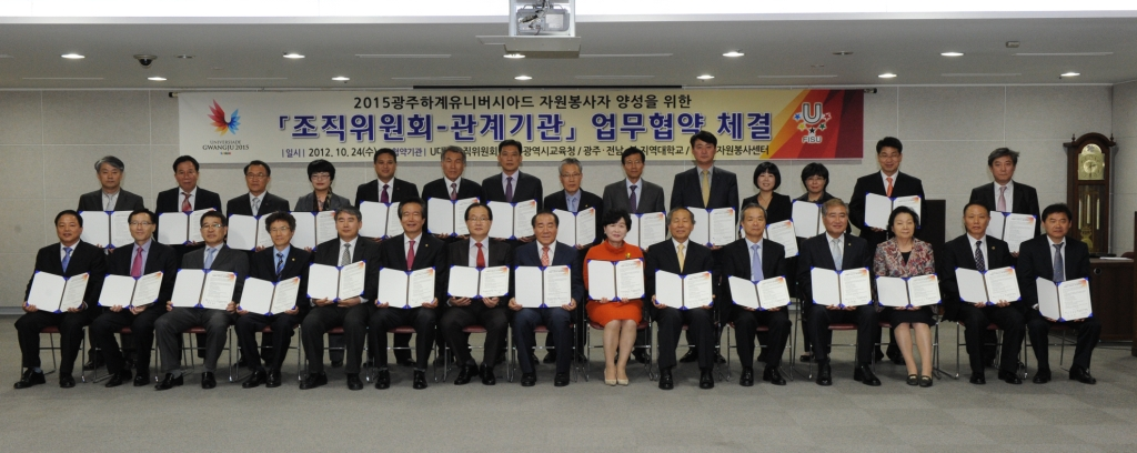 gwangju 2015 volunteer training programme agreement 06-11-12