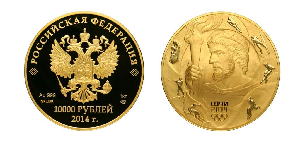 The Prometheus coin is the crown jewel of the third series of Sochi 2014s programme