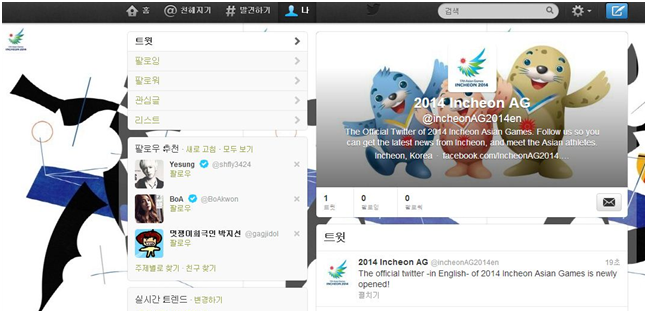 Incheon 2014 twitter page