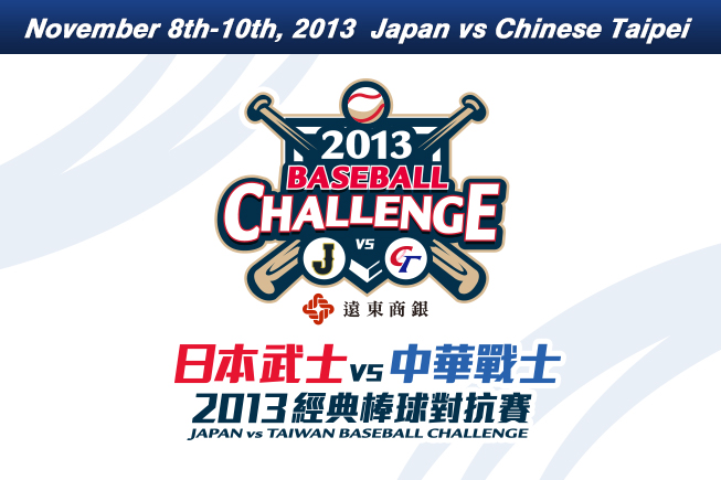 WSBC officials have approved the 2013 Baseball Challenge between Samurai Japan and Chinese Taipei