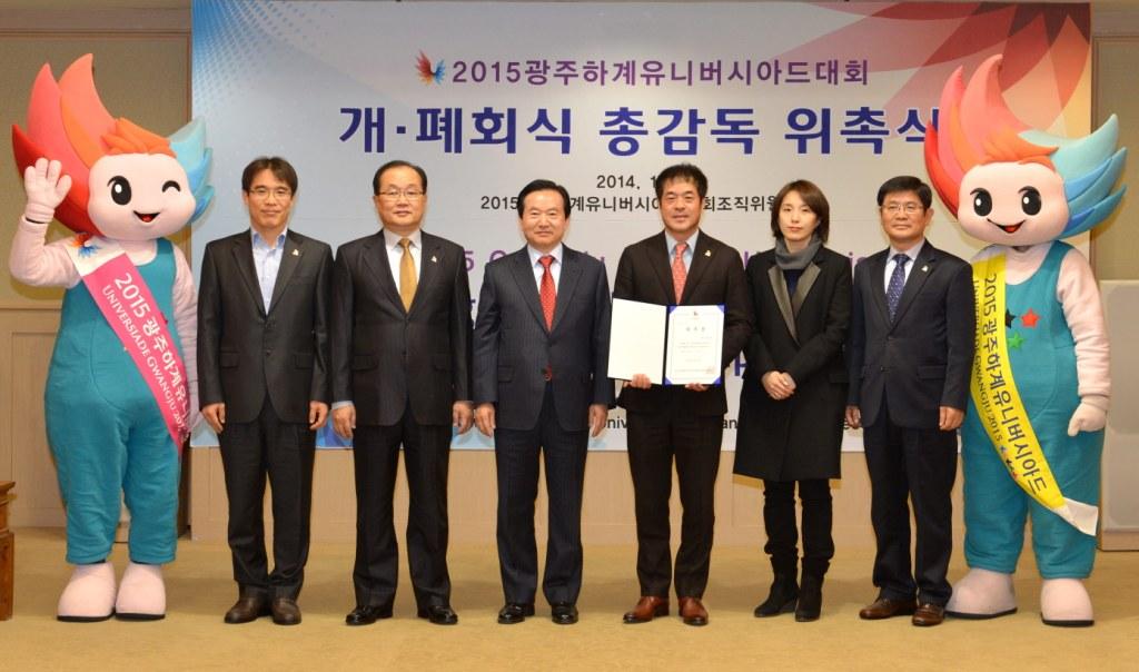 New executive director of the Gwangju Ceremonies Park Myeong-seong alongside Mayor Kang Un-tae and Gwangju 2015 officials at the City Hall ©Gwangju 2015