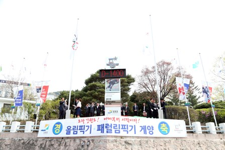 Pyeongchang 2018 held a ceremony to mark 1,400 days to go to the start of the Games ©Pyeongchang 2018