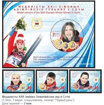 "Belarus has unveiled a special ""Medallists of the XXII Olympic Winter Games in Sochi"" stamp collection ©Belarus NOC"