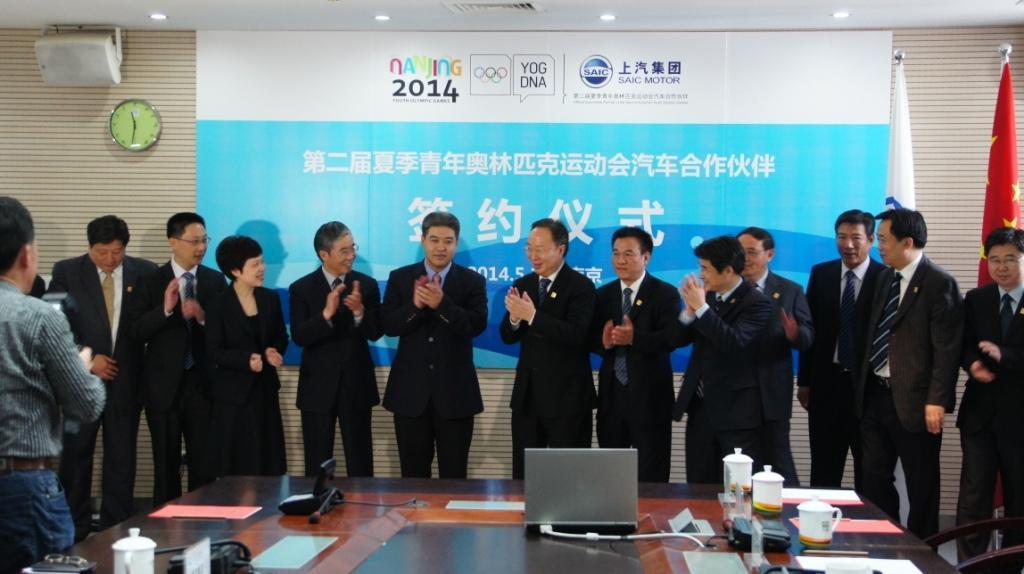 Nanjing 2014 has signed SAIC Motor to be its exclusive motor vehicle partner ©Nanjing 2014