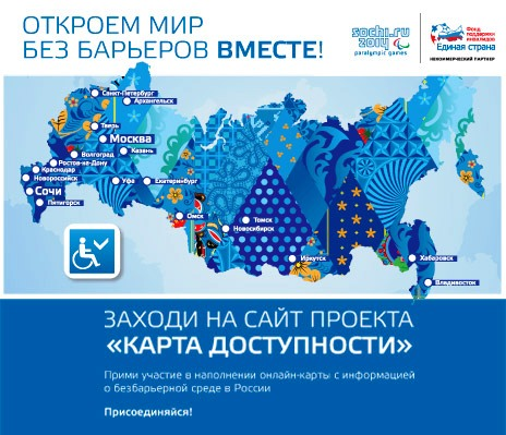 The Accessibility Map for smartphones has been expanded across more than 600 towns and cities in Russia ©Sochi 2014