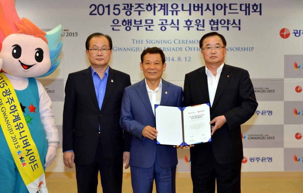 Signing ceremony between Gwangju 2015 and Kwangju Bank as the latter is named a sponsor of the Summer Universiade ©Gwangju 2015