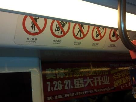 A sign on the Nanjing subway ©ITG