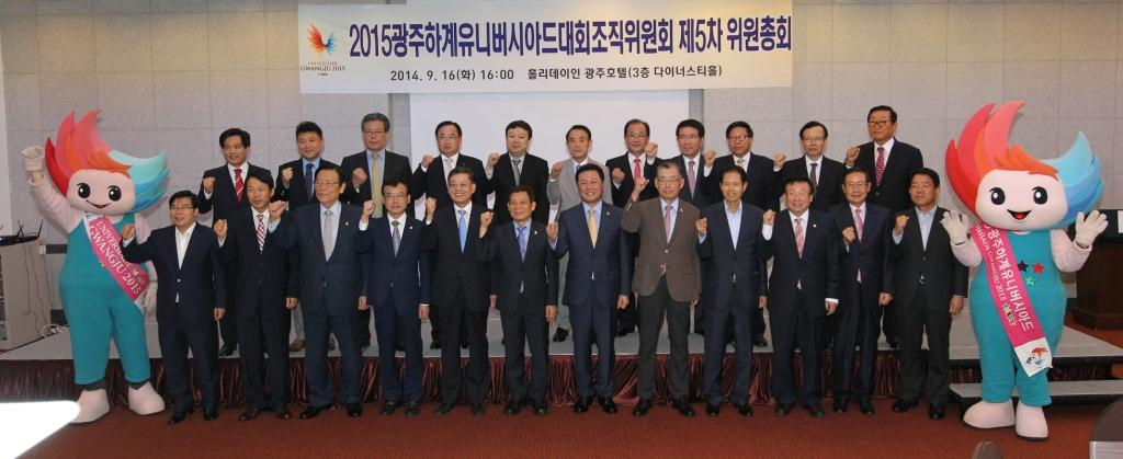 Kim Hwang-sik was elected co-chairman during the fifth Congress of the Gwangju 2015 Organising Committee ©Gwangju 2015