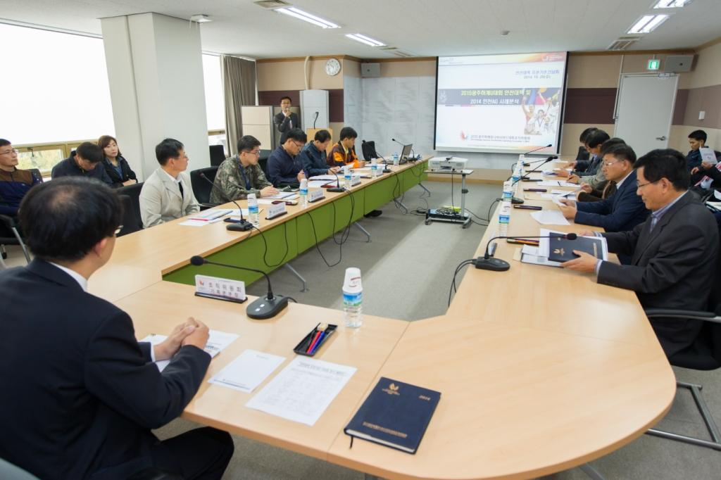 Gwangju 2015 have had a meeting with security forces in South Korea in order to facilitate the safe operation of next years Summer Universiade ©Gwangju 2015