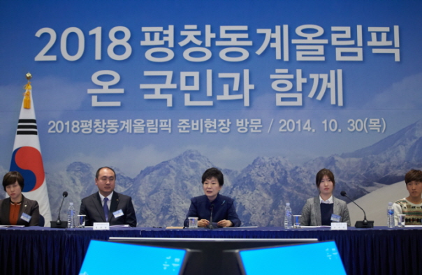 South Korea President Park Geun-hye has paid a visit to the Alpensia Resort to check on preparations for the Pyeonchang 2018 Winter Games ©Blue House