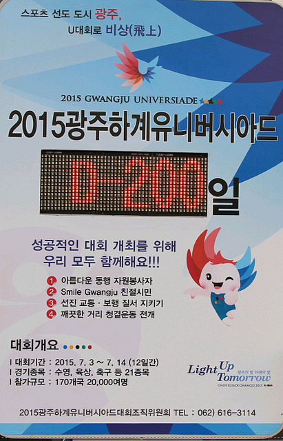 Gwangju has celebrated the 200 Days To Go until the start of the 2015 Summer Universiade ©Gwangju 2015