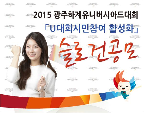 Gwangju 2015 has launched two new slogans after a Facebook contest ©GUOC
