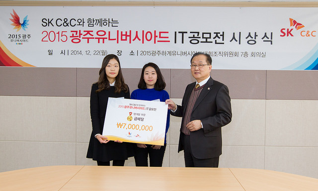 Kwon Tae Hyun and lee Min Kyung from the Sookmyung Women's University landed the top prize in the Gwangju 2015 IT Contest ©Gwangju 2015