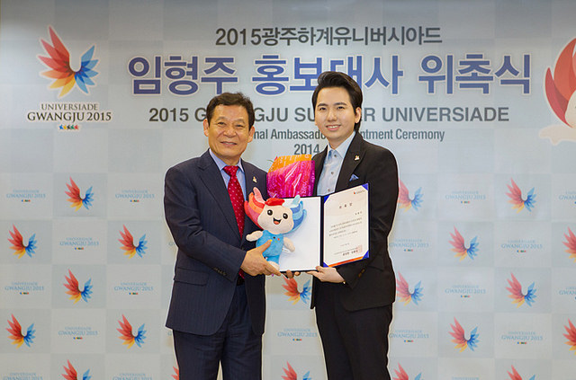 Lim Hyung-joo has been appointed as a promotional ambassador for Gwangju 2015 ©Gwangju 2015