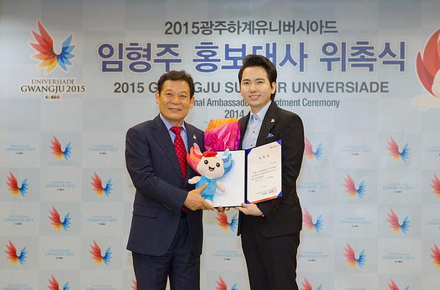 Lim Hyung-joo has been appointed as a promotional ambassador for Gwangju 2015 ©Gwangju 2015