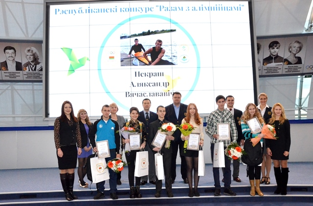 """The """"Together with Olympians"""" competition winners attended a ceremony at the NOC of the Republic of Belarus headquarters ©Belarus NOC"""