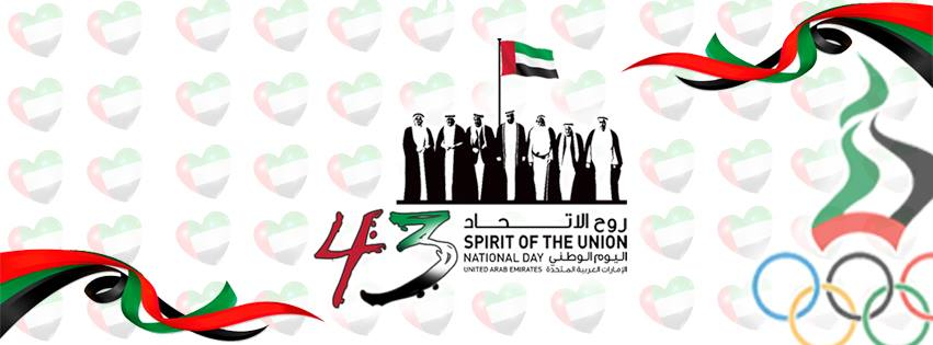 The UAE NOC will hold Olympic Day on December 18 ©UAE NOC