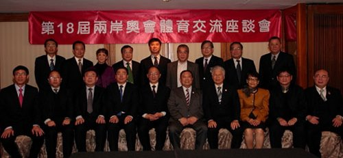 An annual Cross Strait Forum has been organised by the Chinese and Chinese Taipei Olympic Committees ©OCA