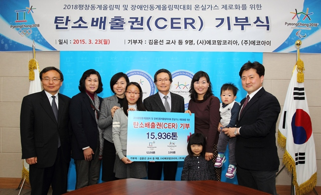 Pyeongchang 2018 has received its first donation of 15,936 tons of Certified Emission Reductions ©POCOG