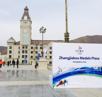 The medals plaza close to Beijing 2022's proposed freestyle and Nordic skiing venues at Zhangjiakou ©Beijing 2022