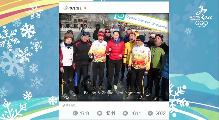 Beijing 2022 have released a promotional video in support of their bid to host the 2022 Winter Olympic and Paralympic Games ©Beijing 2022