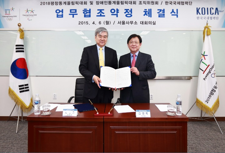 Pyeongchang 2018 have signed a Memorandum of Understanding with KOICA ©Pyeongchang 2018